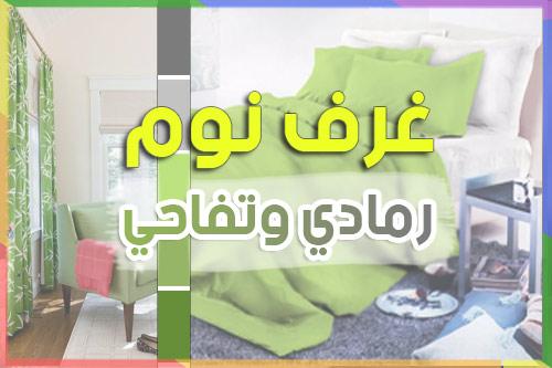 غرف نوم رمادي وتفاحي