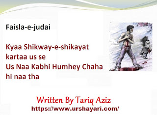 Kyaa Shikway-e-shikayat kartaa us se~~Faisla-e-judai~
