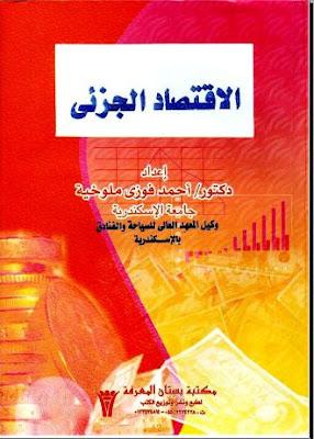 كتاب اساسيات ومبادئ الاقتصاد الجزئي pdf