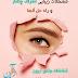 راه حل مشکلات زیبایی اطراف چشم