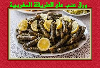 Moroccan Cuisine   Grape leaves on the Moroccan way