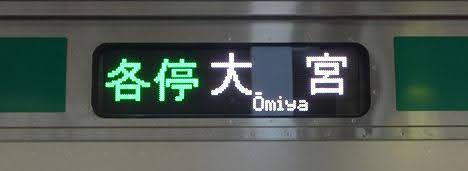 相鉄線 JR埼京線直通 各停 大宮行き E233系
