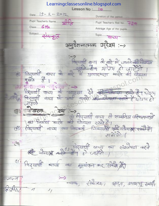 sanskrit lesson plan class 6