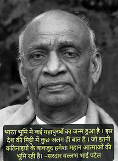 sardar vallabhbhai patel quotes in hindi3