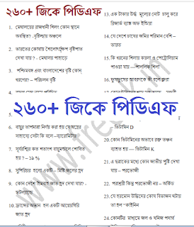 260+ general knowledge in bengali