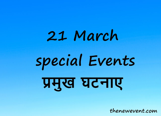 21 March All Special Events, Death Birth Holidays and observances in Hindi