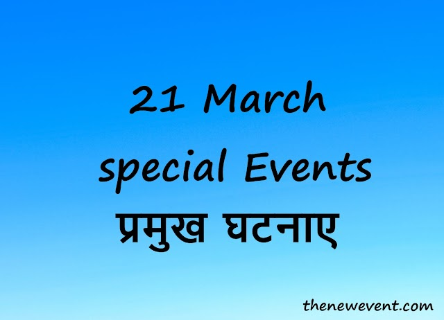 21 March All Special Events, Death,  Birth in Hindi
