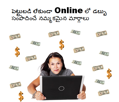 how-to-earn-money-online-telugu
