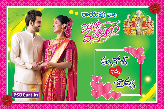 telugu-2021-wedding-marriage-psd-backgrounds-download-free