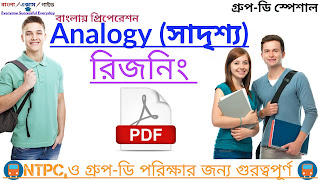 Analogy reasoning in bengali pdf