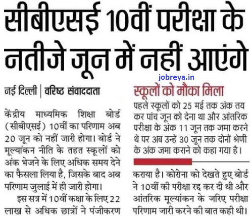 CBSE Class 10th Result Date 2021 latest update in hindi