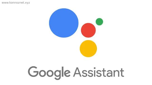 Google Assistant لا يعمل