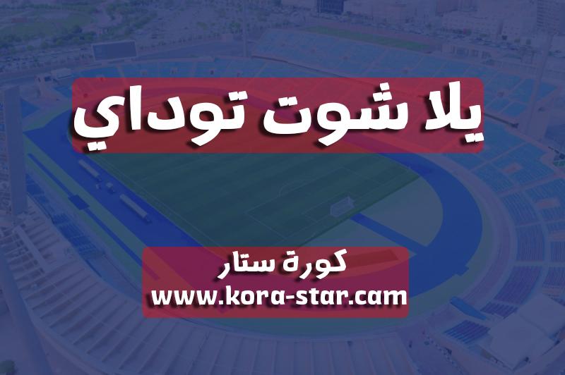 يلا شوت توداي | Yalla Shoot Today مباريات اليوم بث مباشر