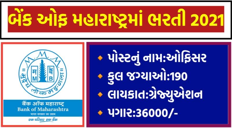 Bank Of Maharashtra SO Recruitment 2021 Apply Online 190 Specialist Officer Vacancies@bankofmaharashtra.in