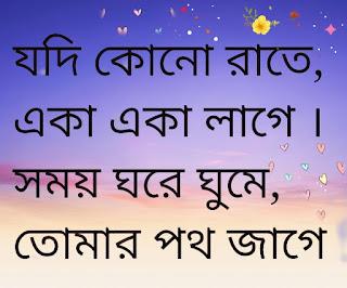 Janala Khule Dao Lyrics