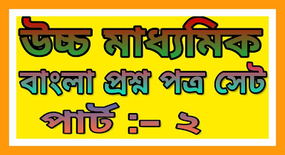 higher-secondary-bengali-proshno-set-part-2