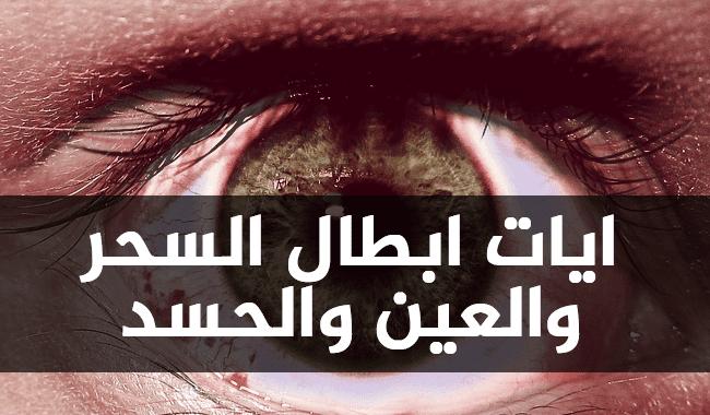 ايات ابطال السحر والعين والحسد مكتوبة