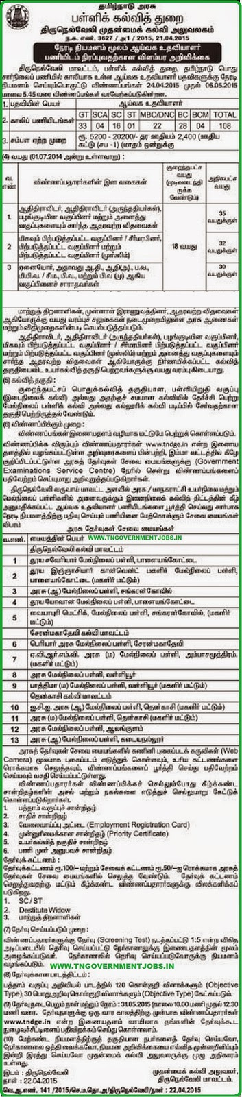 Tirunelveli District CEO Lab Asst Recruitments 2015 (www.tngovernmentjobs.in)