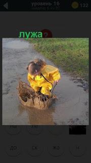 девочка скачет в луже и грязь в разные стороны