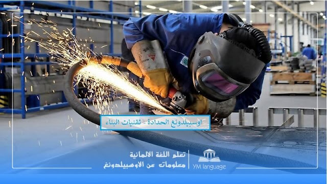 جميع المعلومات عن اوسبيلدونغ الحدادة - تقنيات البناء Metallbauer/in - Konstruktionstechnik في المانيا باللغة العربية