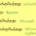 Tamil Kavithai | Amma Kavithai | Kudumbam Kavithaigal