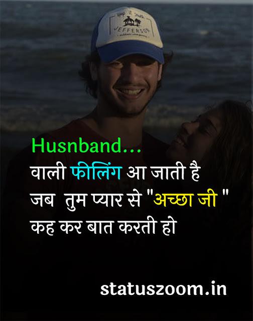 love feeling status in hindi image