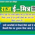 emitra banner download |emitra banner pdf download| न्यू इ-मित्र बैनर, लिस्ट डाउनलोड 2021-AR GRAPHICS