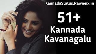 Love Kavanagalu