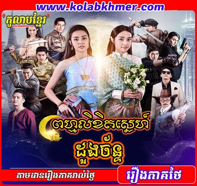 Prom Likhit Sneh Doung Chan