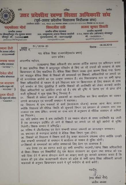 Prerna app  से समर्थन में उतरा खण्ड शिक्षा अधिकारी संघ, ज्ञापन देखें