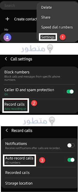 تفعيل ميزة تسجيل المكالمات على موبايلات سامسونج