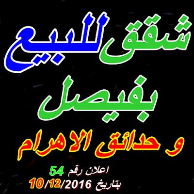 شقق للبيع بفيصل Apartments for sale Faisal 54