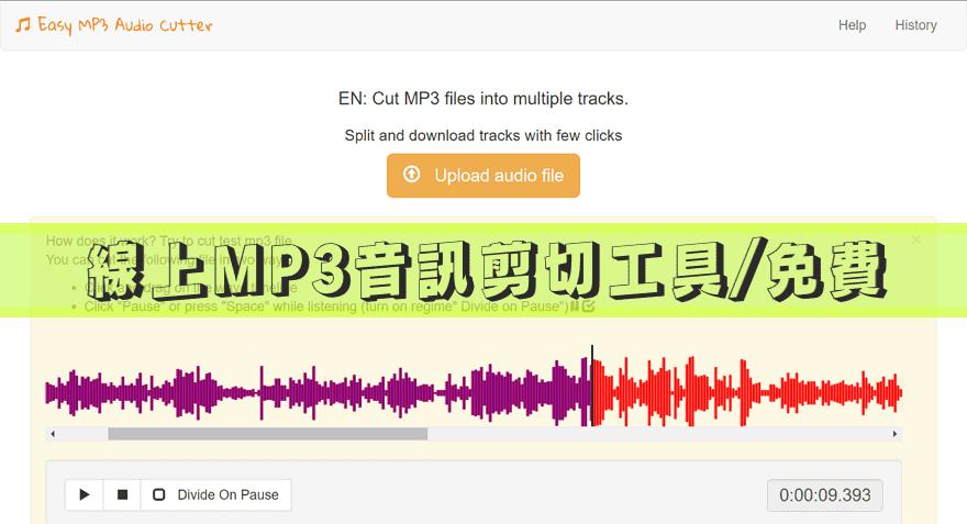 Mp3 Audio Cutter 免費線上 MP3 剪切工具