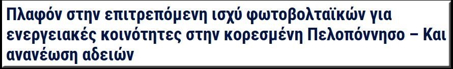 ΠΛΑΦΟΝ