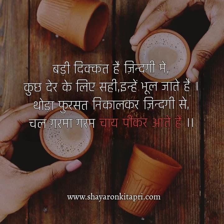 chai-quotes-and-shayari
