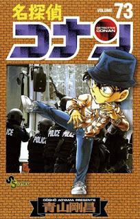 名探偵コナン コミック 第73巻 | 青山剛昌 Gosho Aoyama |  Detective Conan Volumes