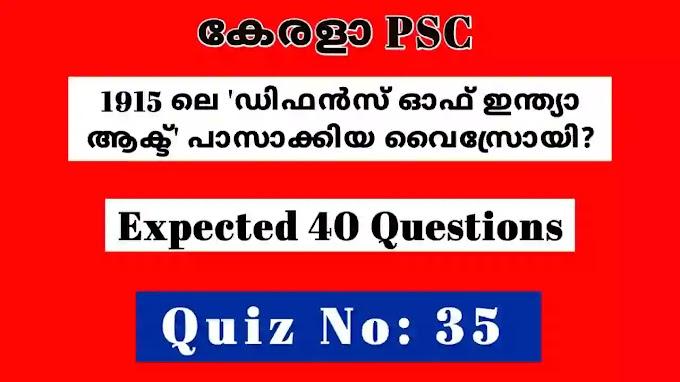 Quiz for LDC / LGS Main | Degree Level Preliminary - No: 35