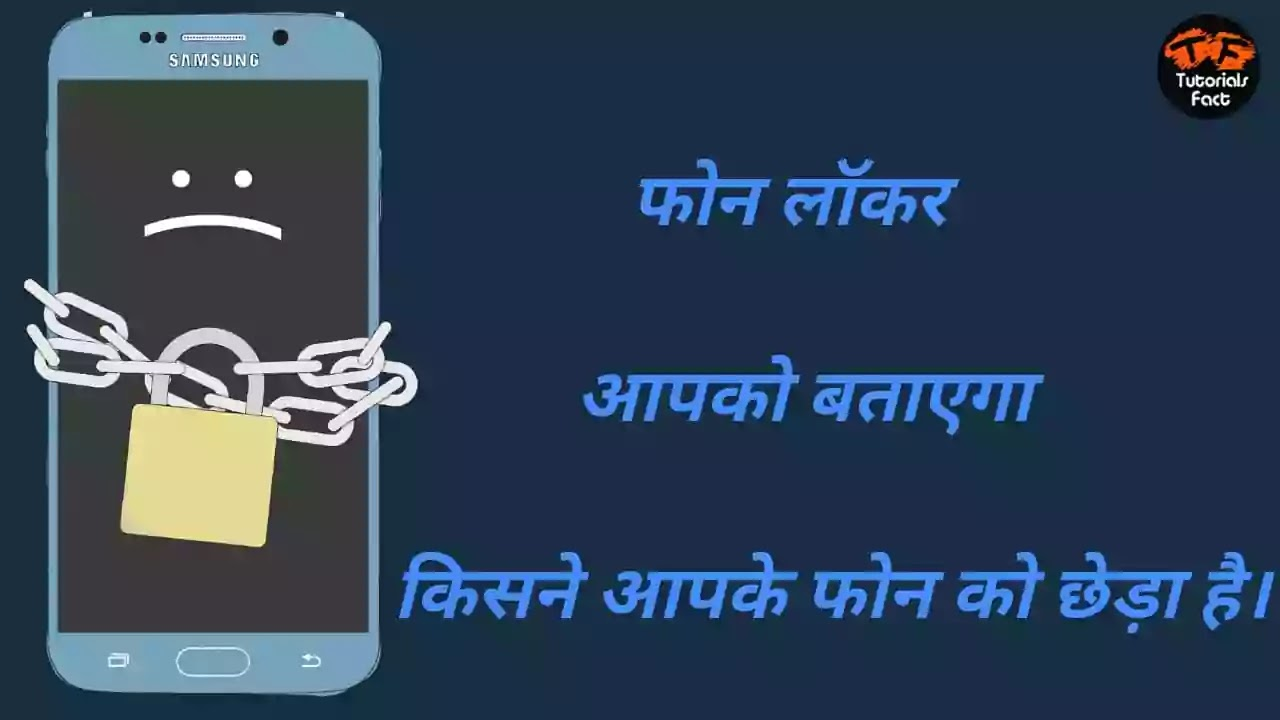 phone locker application in hindi .How to chek that who checked my phone