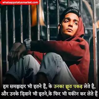 vishwas image shayari