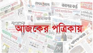 আজকের পত্রিকায় প্রকাশিত চাকরির খবর ০৭ জুন ২০২০ - ajker potrikay prkashit chakrir khobor 07 jun 2020