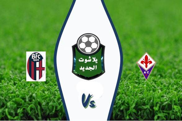 نتيجة مباراة فيورنتينا وبولونيا اليوم الأربعاء 29 يوليو 2020 الدوري الإيطالي