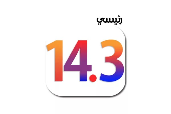 https://www.arbandr.com/2020/12/The-biggest-update-iOS14.3-with-new-features-iphone-ipad.html