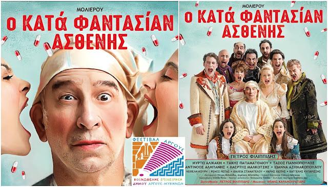 """Ο Πέτρος Φιλιππίδης """"Κατά φαντασίαν ασθενής"""" στο Αρχαίο Θέατρο Άργους"""