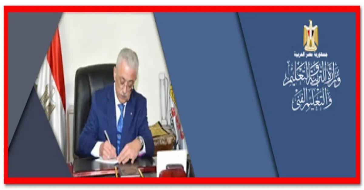 وزير التربية والتعليم يعتمد جدول امتحانات الدبلومات الفنية بعد تعديل المواعيد