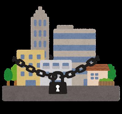 ロックダウン・都市封鎖のイラスト