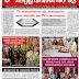 Δείτε το σημερινό εξώφυλλο της εβδομαδιαίας εφημερίδας «Εκκλησιολόγος»