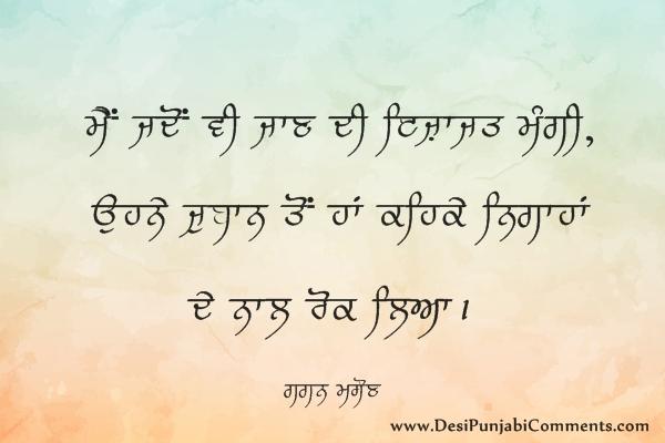 Sad-Punjabi-Shayari
