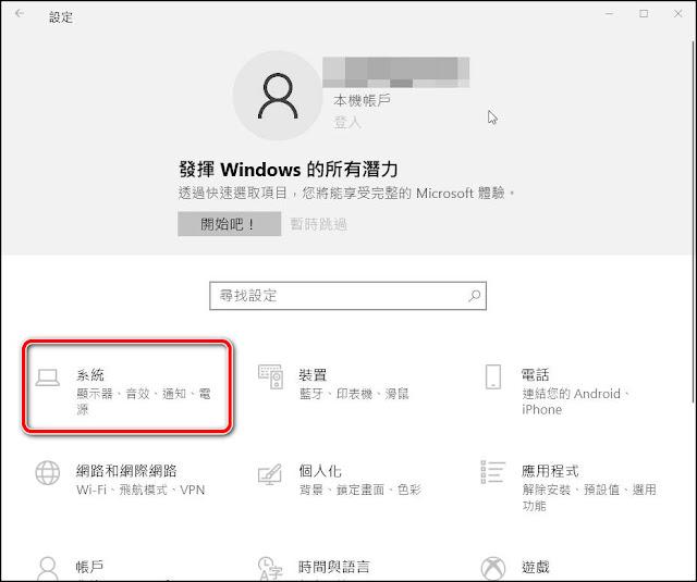 輕鬆禁用令人困擾的Windows 10『歡迎體驗』視窗