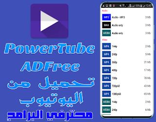 [تحديث] تطبيق PowerTube ADFREE  v4.8.8 تحميل مقاطع الفيديو من اليوتيوب مع دعم أكثر من 1000 موقع مختلف نسخة بدون إعلانات