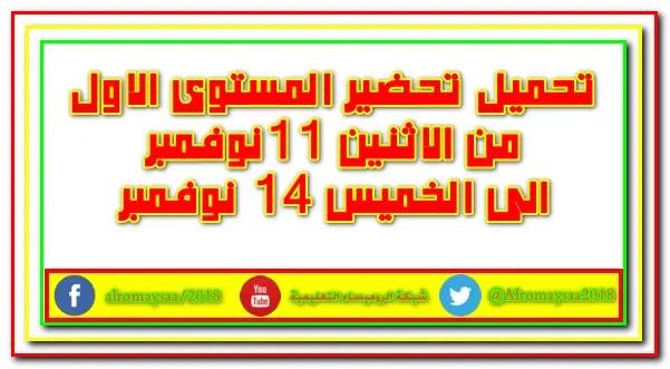 تحضير المستوى الاول من الاثنين 11 نوفمبر الى الخميس 14 نوفمبر 2019
